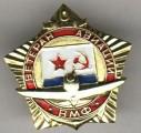 Знак Ветеран авиации ВМФ