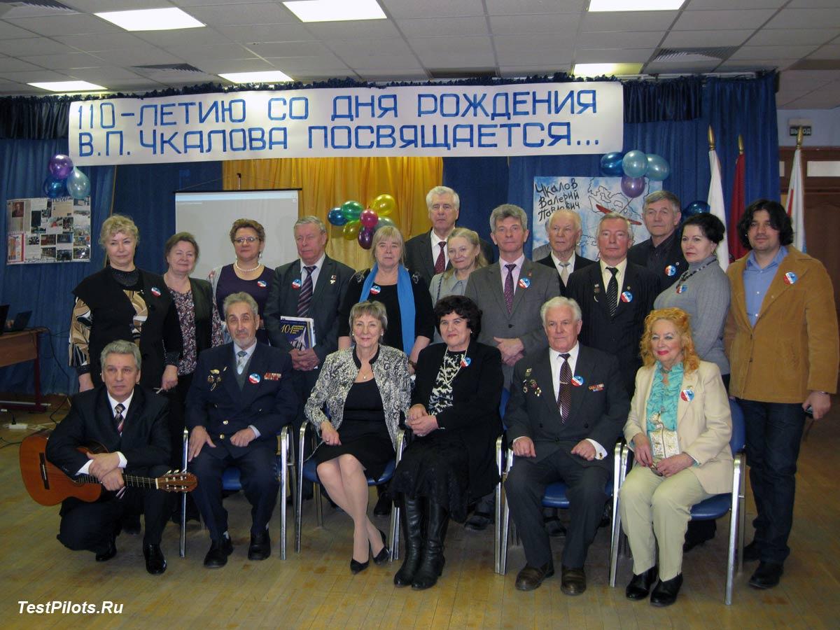 110-летие В.П.Чкалова