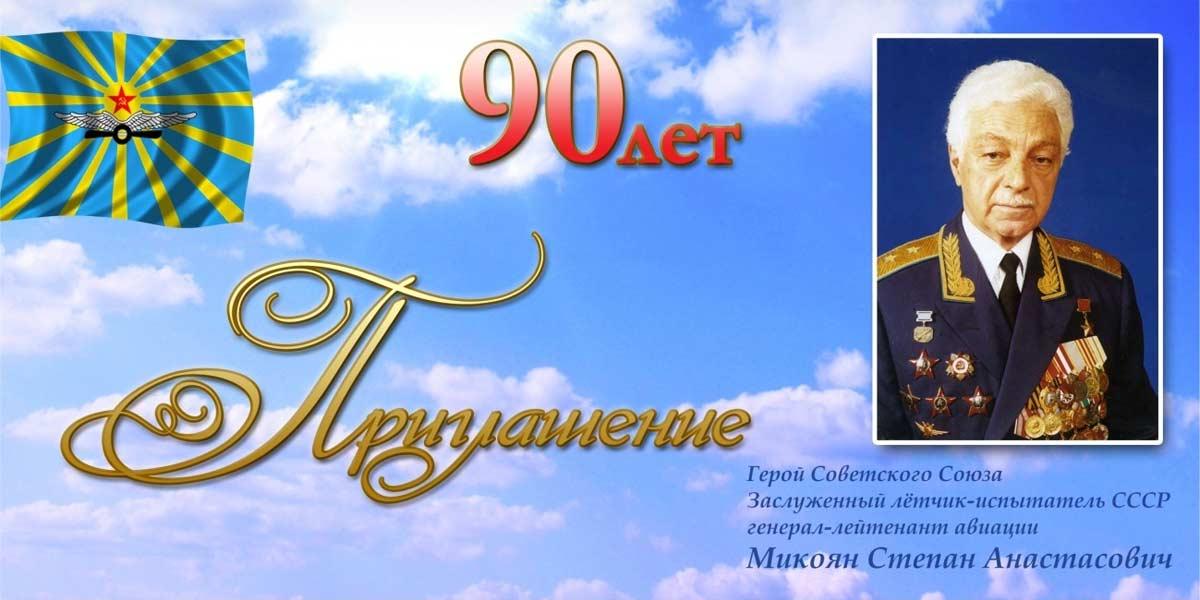 Приглашение на 90 летие С.А. Микояна