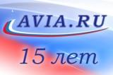 15 лет Avia.Ru