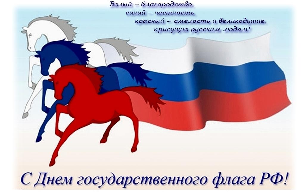 День флага Россия