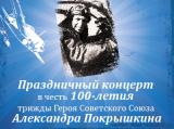 Праздничный концерт в честь 100-летия А.Покрышкина