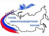 Съезд авиапроизводителей России