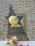 Мемориальная доска А.В.Федотова