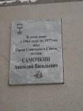мемориальная доска Герою Советского Союза, летчику Анатолию Самочкину