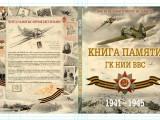 Книга памяти ГК НИИ 1941–1945