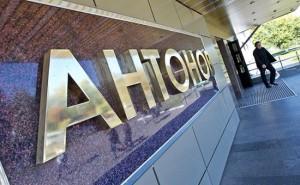 Государственный авиастроительный концерн «Антонов»