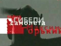 Тайна гибели самолета Максим Горький