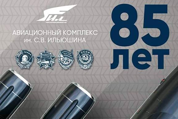 85 лет ОКБ им. Ильюшина