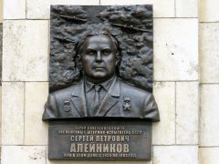 мемориальная доска Герою Советского Союза, заслуженному штурману-испытателю СССР Сергею Петровичу Алейникову